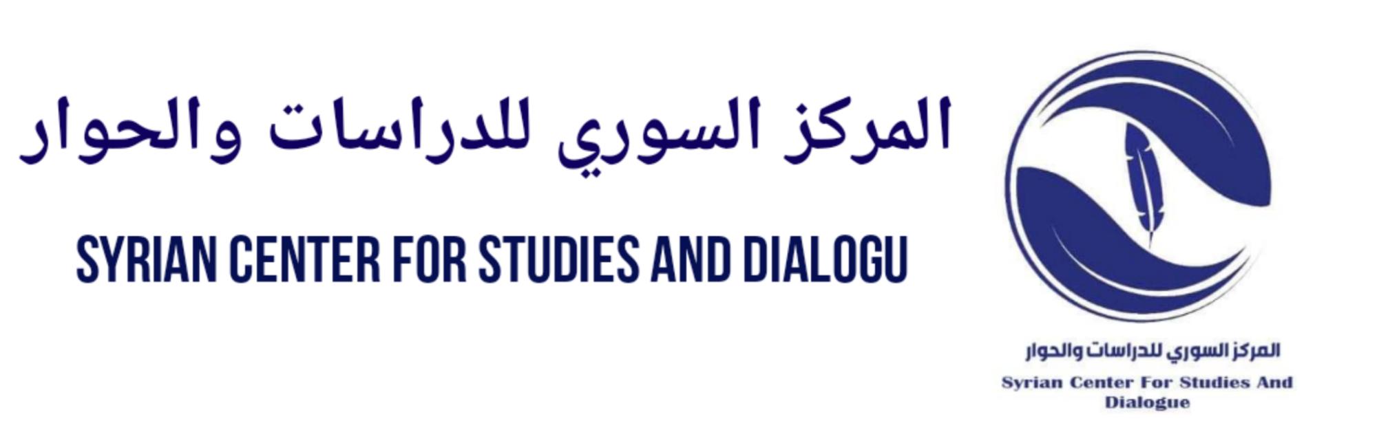 المركز السوري للدراسات والحوار